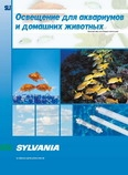 Sylvania. Лампы для растений, аквариумов и террариумов (рус. версия)