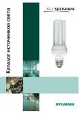 Sylvania каталог 2008. Компактные люминесцентные лампы.