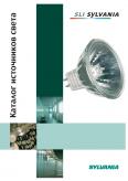 Sylvania каталог 2008. Галогенные лампы.