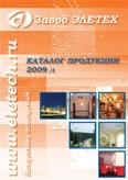 ЭЛЕТЕХ. Каталог продукции завода ЭЛЕТЕХ 2009