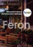 Feron. Аккумуляторные светильники и фонари