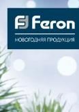 Feron. Новогоднее и праздничное освещение 2016-2017