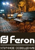 Feron. Ассортимент светильников для уличного освещения