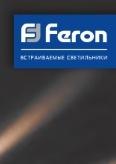 Feron. Встраиваемые светильники