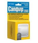 Дистанционный сенсорный выключатель Ноотехника САПФИР-2503 Новый белый